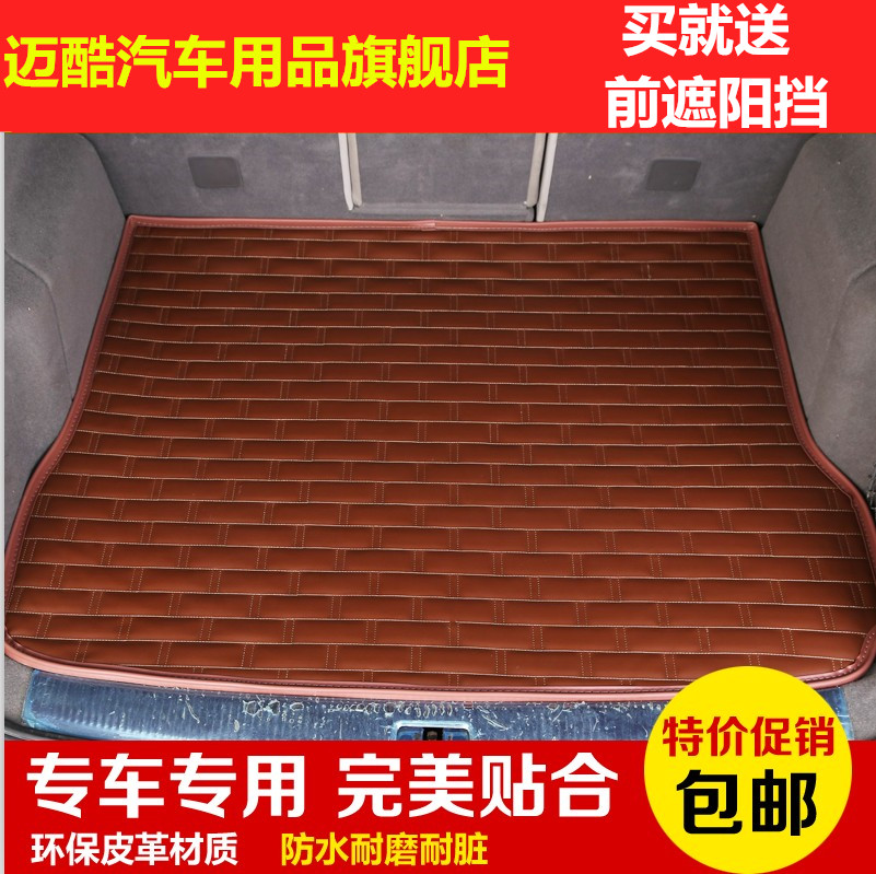Ling faction honda trunk mat ling ling faction faction 2013 guangqi wide of the ling faction dedicated trunk mat automotive carpets Trunk mat