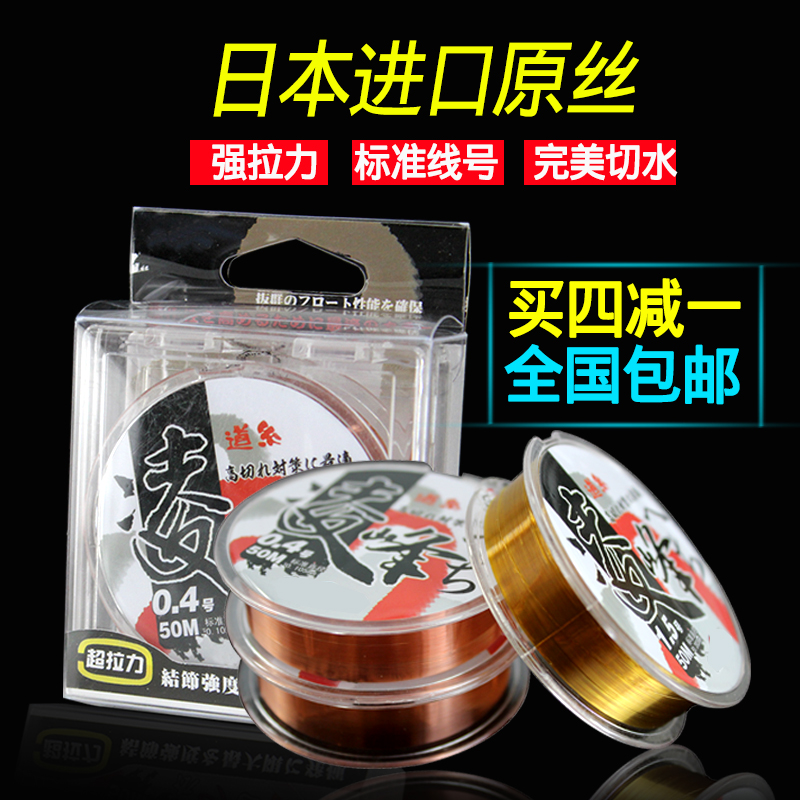 Ling feng 50 m main strands of fishing line fishing line japan imported raw silk fishing line fishing line road department subsystem nylon fishing line