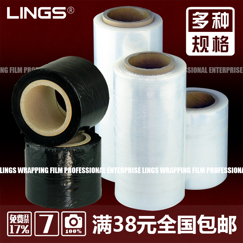 Lings pe black transparent packaging stretch film 5/6/8/10/15/20/25/30/35/40/45cm wide