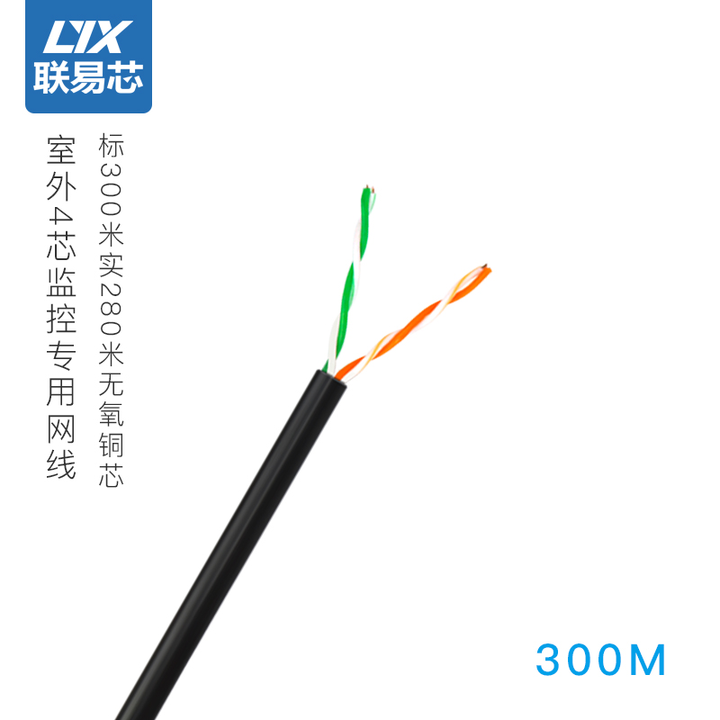 Linked easy core outdoor 4 core cable ofc copper twisted pair copper wire flat cable 300 m surveillance telecom Level