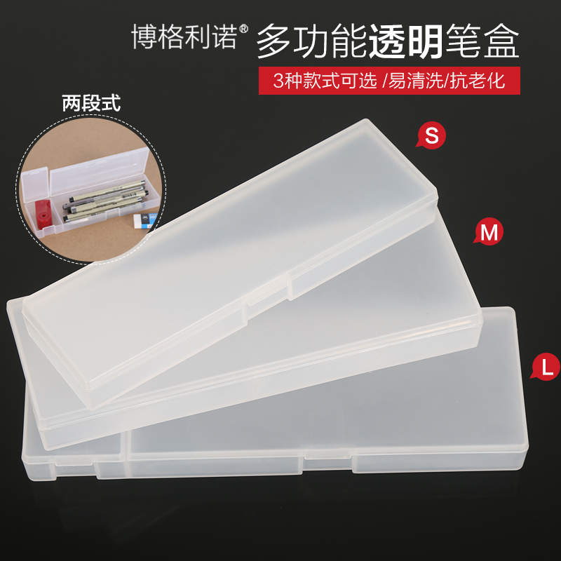 Lino borg multifunction transparent frosted pen with medium and small number of text box stationery pencil box storage box
