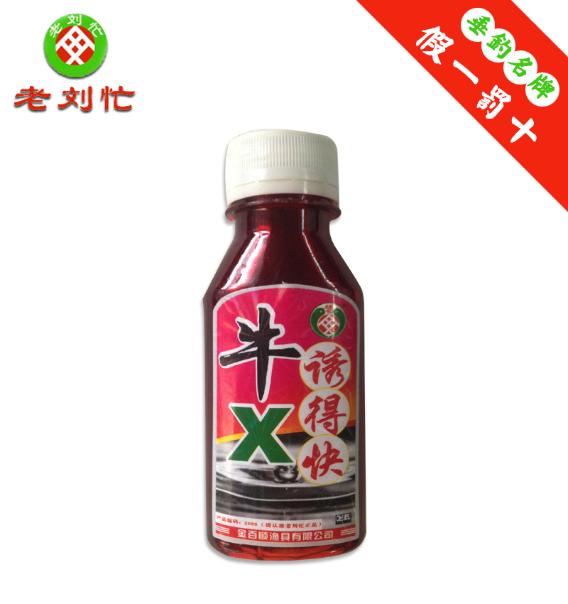 Liu busy cattle x water lure bait fast lure fish flavor additives bait bait small medicine additive