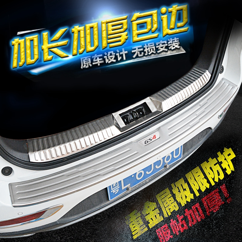 Lma/lampæ¯ç±³æå¸æ´mary dedicated guangzhou automobile chi chuan gs-4 gs-4 rear fender trunk fender modified special threshold of article