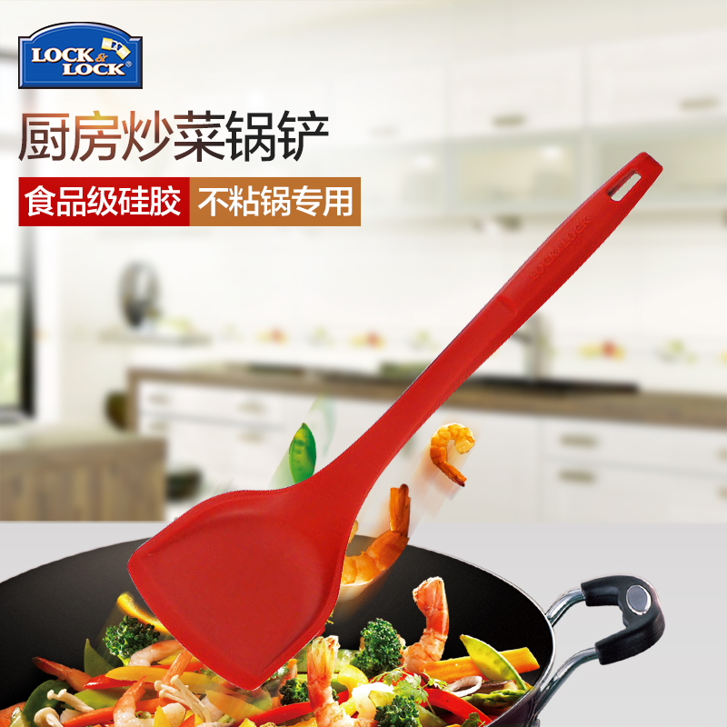 Lock nonstick special high temperature silicone spatula kitchen cooking shovel shovel fried flat shovel shovel kitchen spatula spatula care
