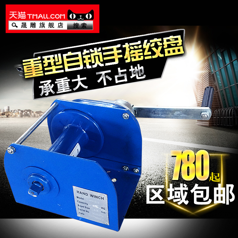 Locking heavy manual winch hand winch hand winch tractor traction hoist winch