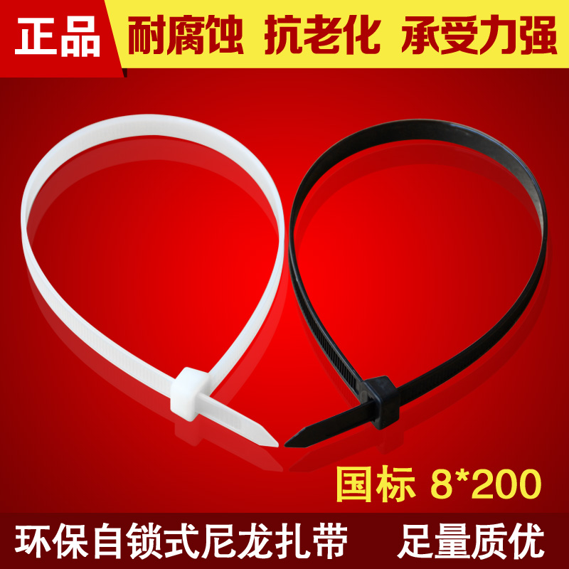 Locking nylon cable ties gb tie nylon cable tie plastic cable ties 8*200mm 100 article