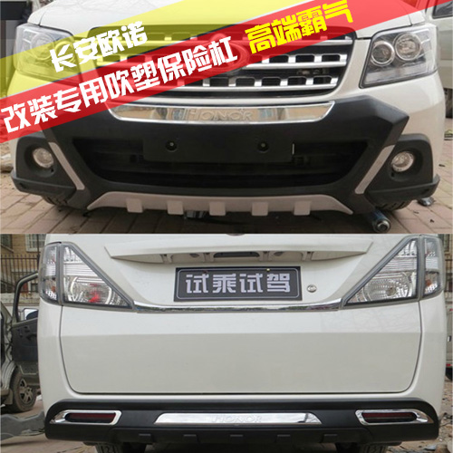 Long an ounuo long an ounuo dedicated bumper black rnaterbatch special protection bars front and rear bumper car modification