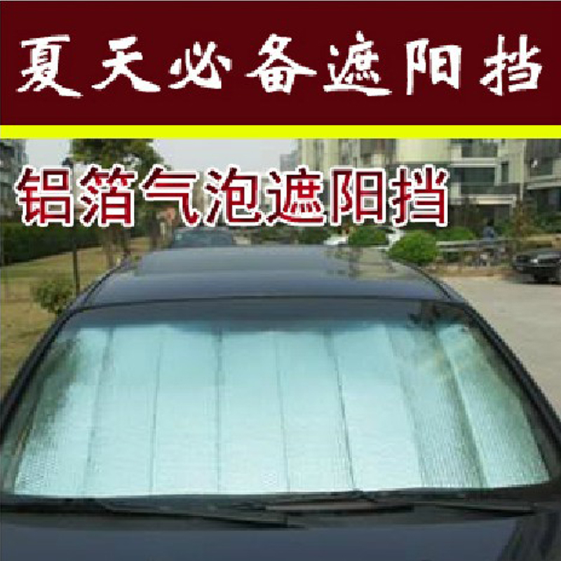 Long comfortable moving electric version of the summer automotive supplies aluminum foil sun shade supplies automotive interior modification accessories summer special