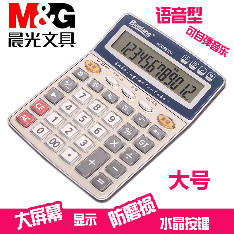 Long dawn standard series 12 big screen voice calculator computer desktop office multifunction calculator