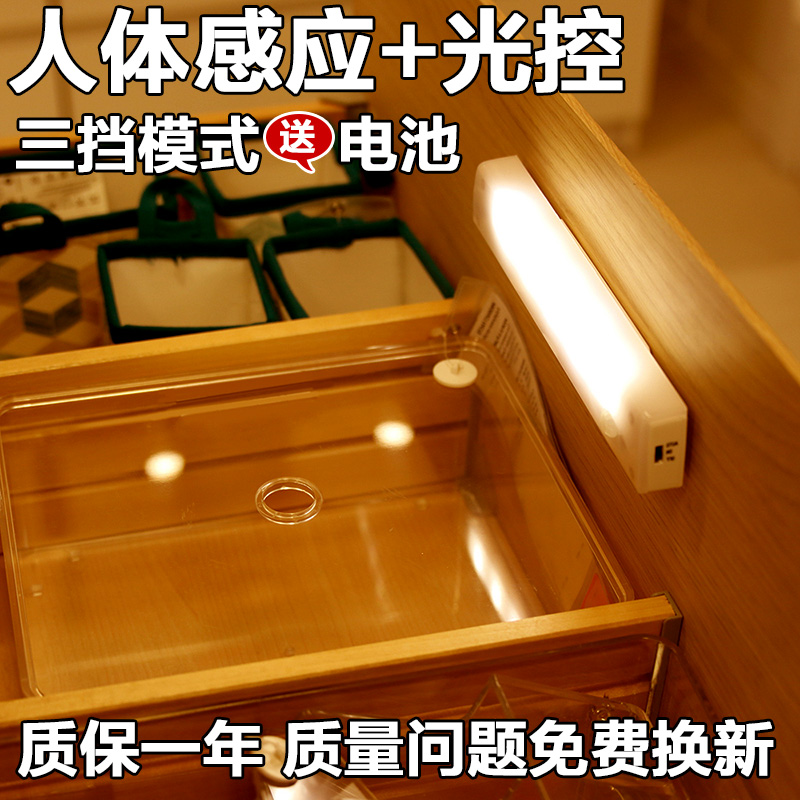 Long metco led energy saving lamp body sensor night light battery ambry drawer wardrobe bedside wall lamp with switch