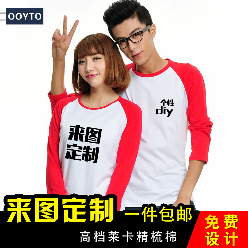 Long sleeve raglan class service diy custom t-shirts custom t-shirts custom shirt custom printed photo