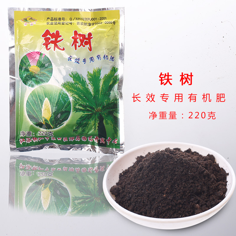 Long-term organic fertilizer special fertilizer cycads cycads long-term organic fertilizer flower fertilizer special fertilizer flowers