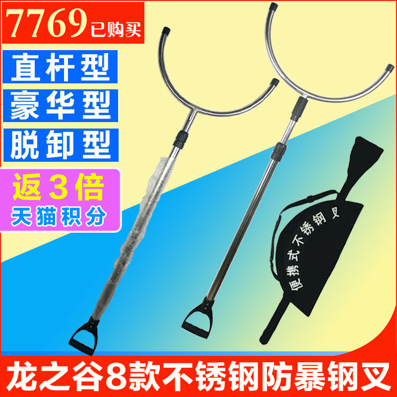 Long valley riot proof security fork fork fork telescopic fork stainless steel fork school riot equipment
