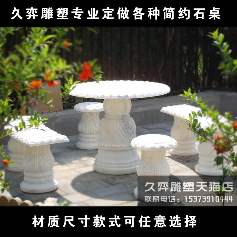 [Long yi sculpture] patio stone table stone table stone bench danzhuoshideng danzhuoshideng outdoor chairs