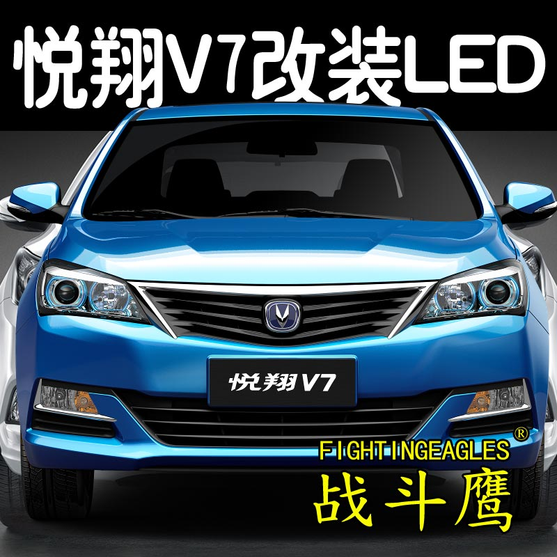 Long yuexiang v7 special car led rogue reversing lights led daytime running lights show wide light bulb super bright car modification
