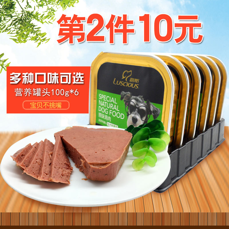 Loos dog canned chicken beef 100g * 6 wet dog food bag wet dog food dog snacks teddy pet golden retriever