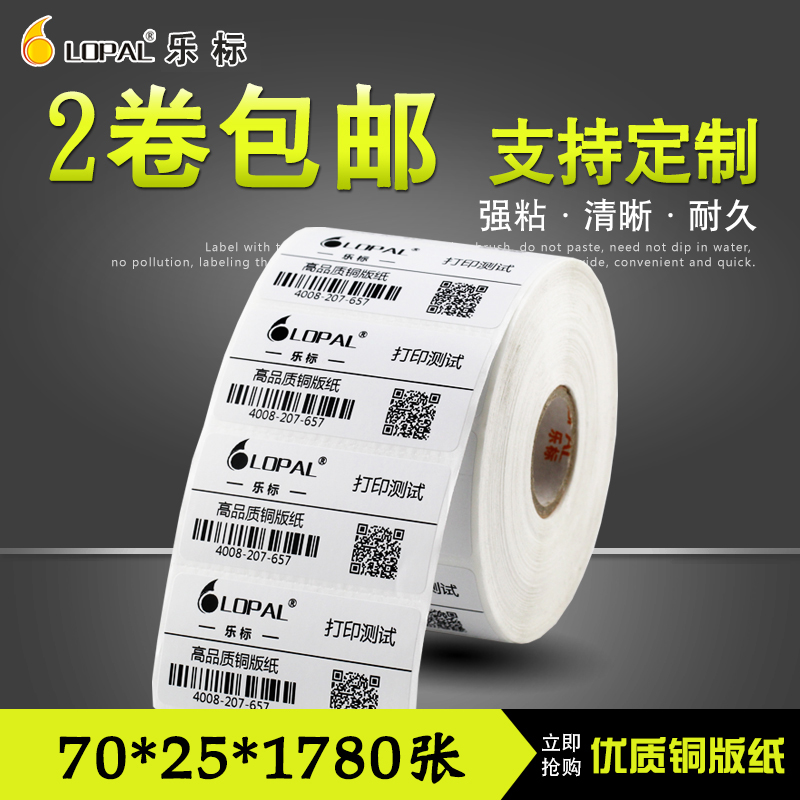 Lopal/music label sticker label printing paper coated paper sticker price label paper 70*25*1780