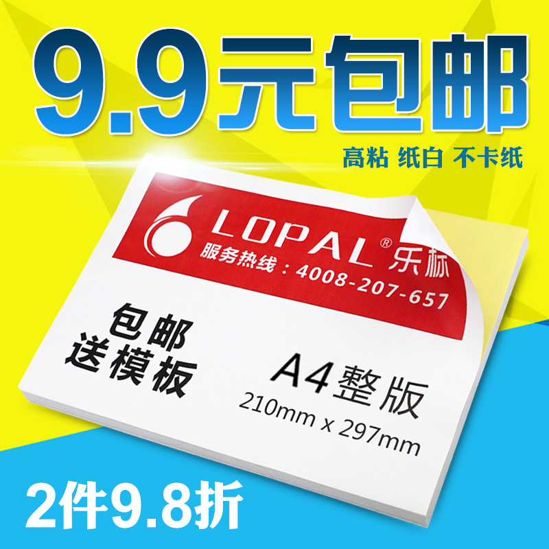 Lopal/music label sticker printing paper a4 sticker blank writing paper slitting matte/glossy 50