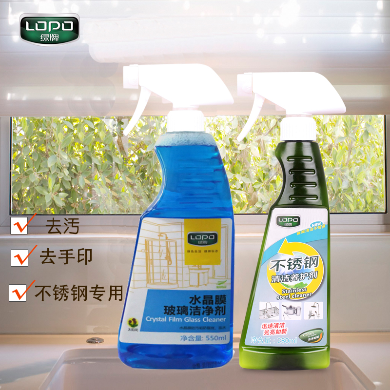 Lopo green brand stainless steel cleaner cleaning agent glass cleaner glass cleaner combo