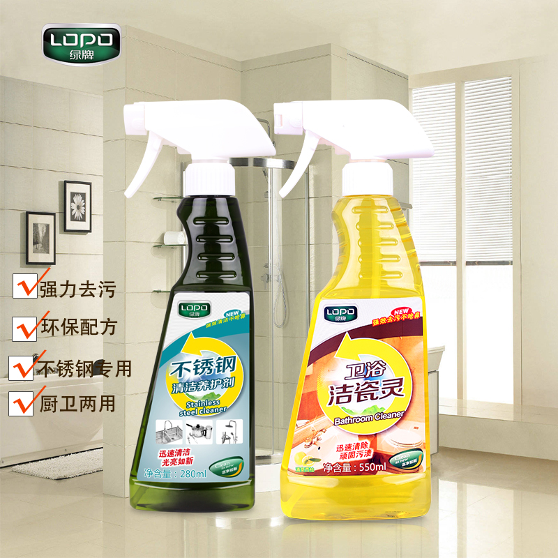 Lopo green brand stainless steel cleaner cleaning agent tile floor tile cleaner cleaners cleaning kit