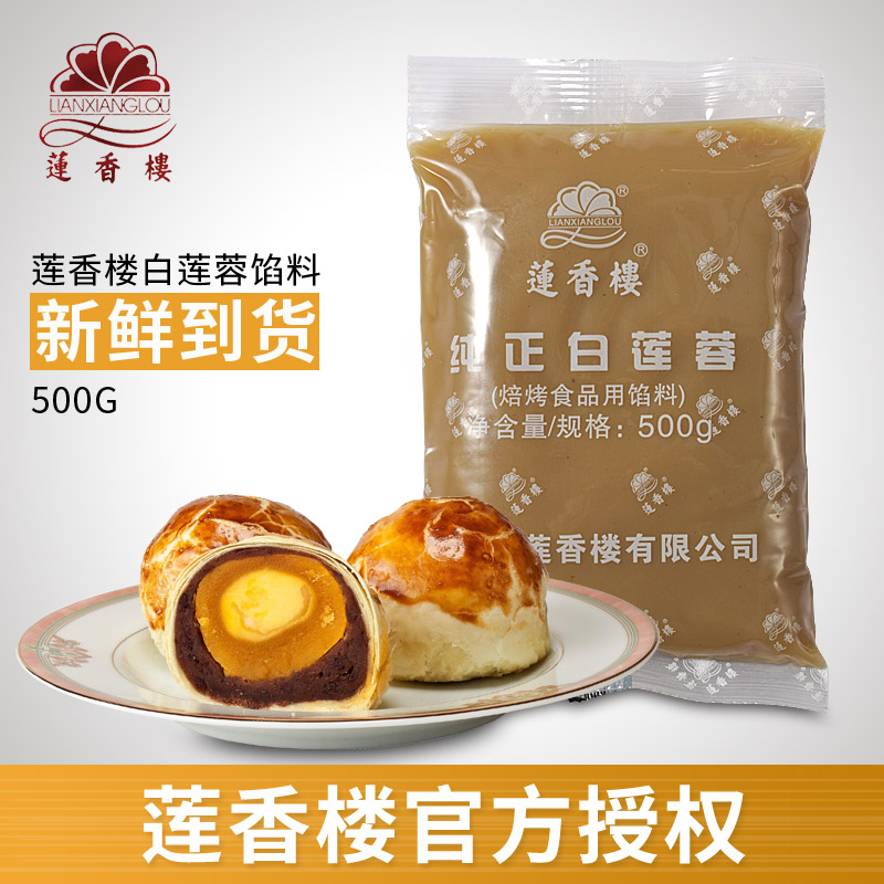 Lotus house pure white lotus seed paste fillings baked pastry 500g family handmade bun food with fillings