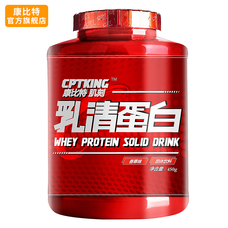 [Love chi] kang bite carved muscle whey protein powder protein powder by health fitness muscle powder protein powder weight 450g positive