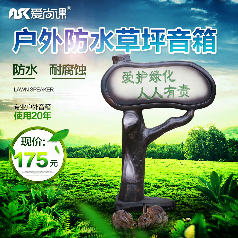Love is still the class CPY-16 tree card speaker lawn outdoor lawn speaker stereo speaker constant pressure background music