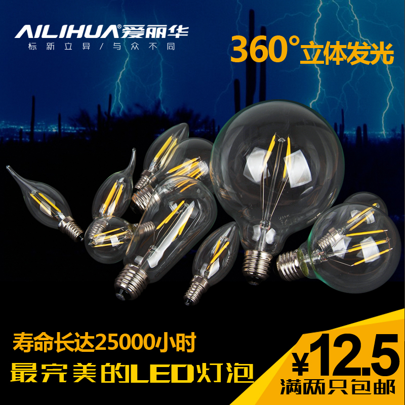 Love lihua led incandescent light bulbs e27e14 bulb chandelier creative retro edison bulb super bright spiral mouth