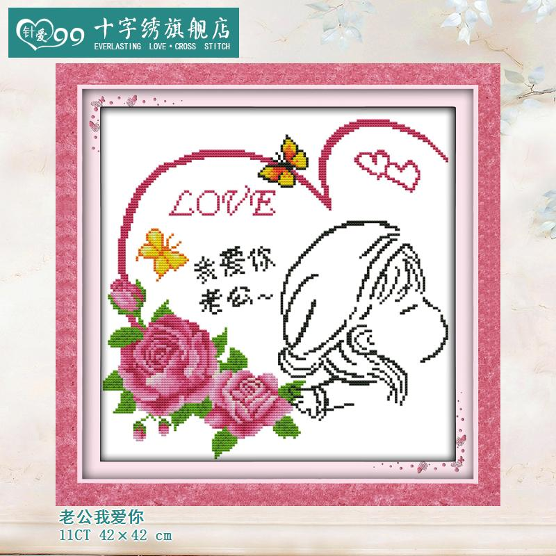 Love needle 99 exquisite honey i love you couple couples love living room bedroom series clear printing stitch