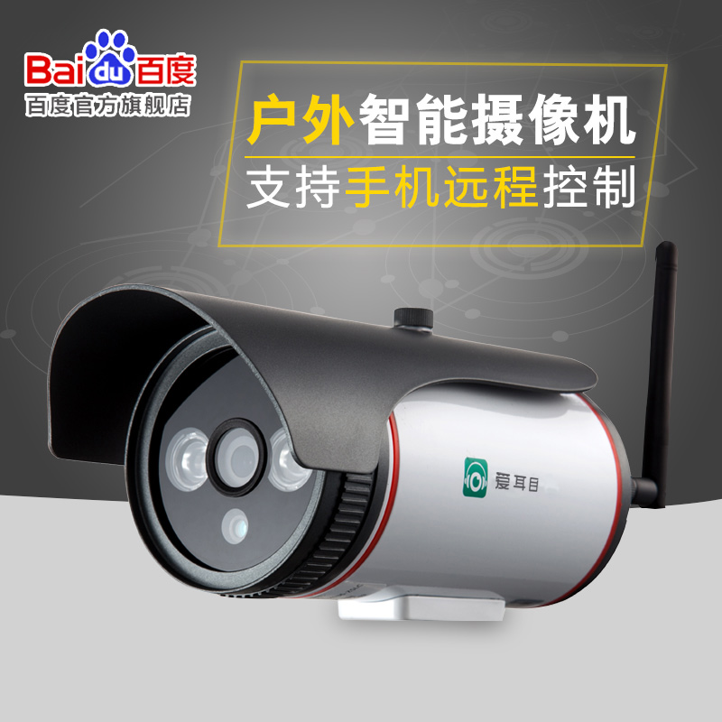 Love the eyes and ears w36 camera wireless wifi mobile remote control intelligent outdoor outdoor were5mm 6mm shipping