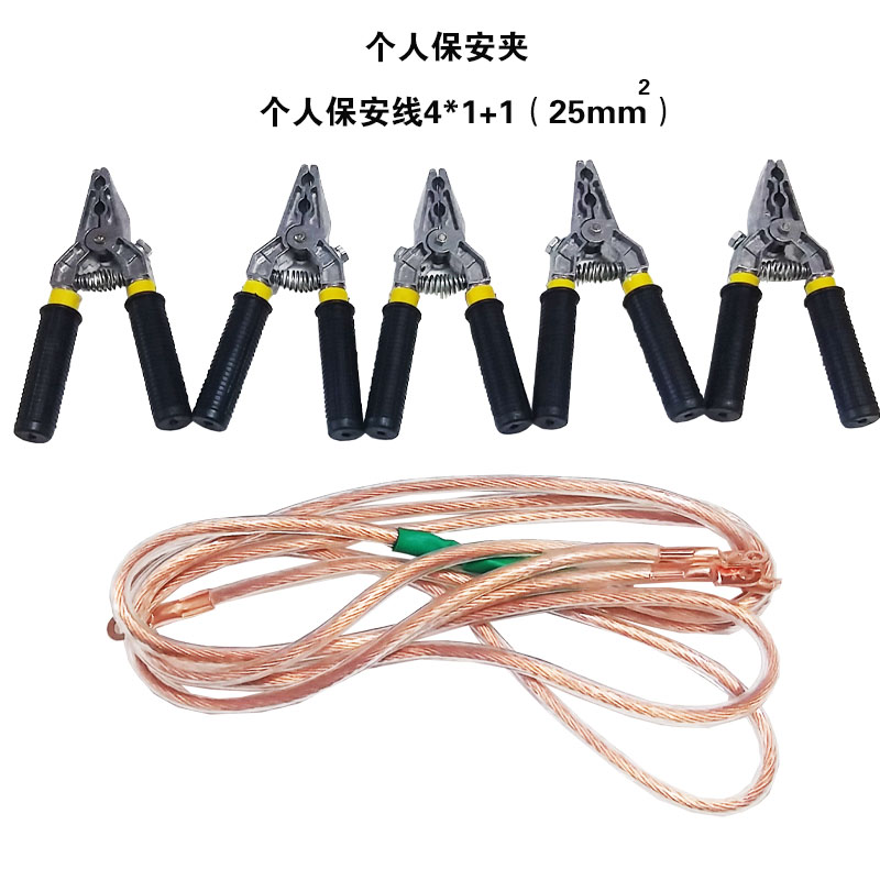 Low voltage electrician personal security line security folder portable short circuit ground wire grounding clamp 4*1 + 1