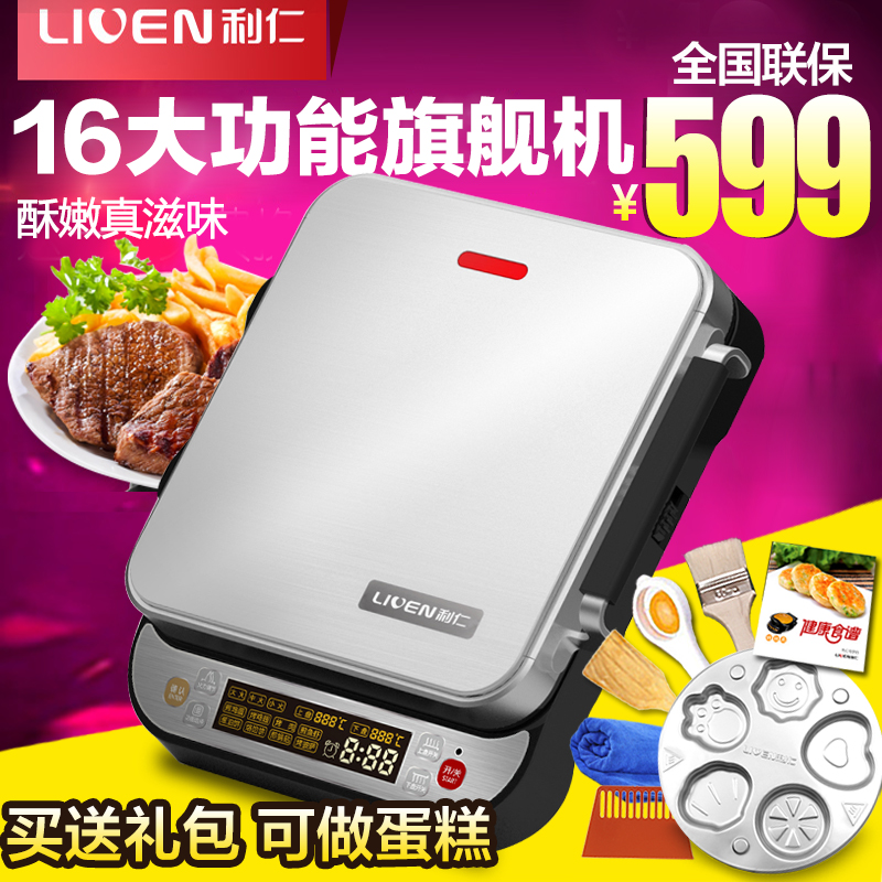 LR-FD431 li ren electric baking pan suspended two detachable bbq grill machine cake machine home machine authentic