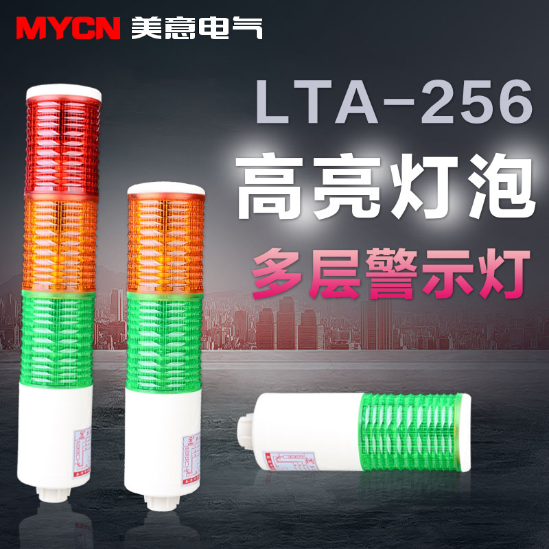 LTA-256 tricolor tricolor signal lights warning lights 12 v 24 v multilayer type shop dedicated to highlight the