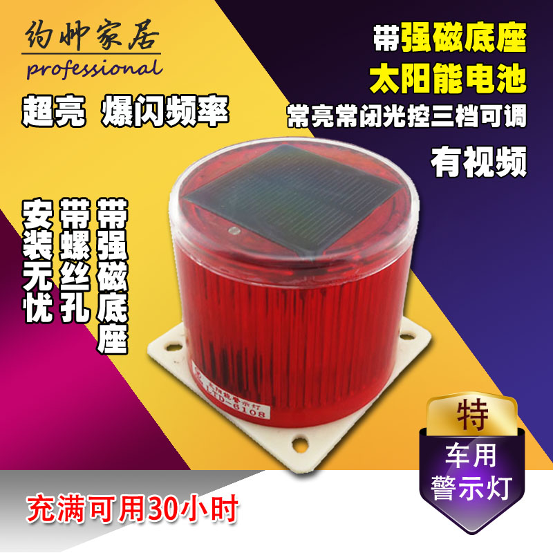 Ltd6108 ceiling with magnet solar lights strobe strobe lights warning lights led strobe light warning lights.