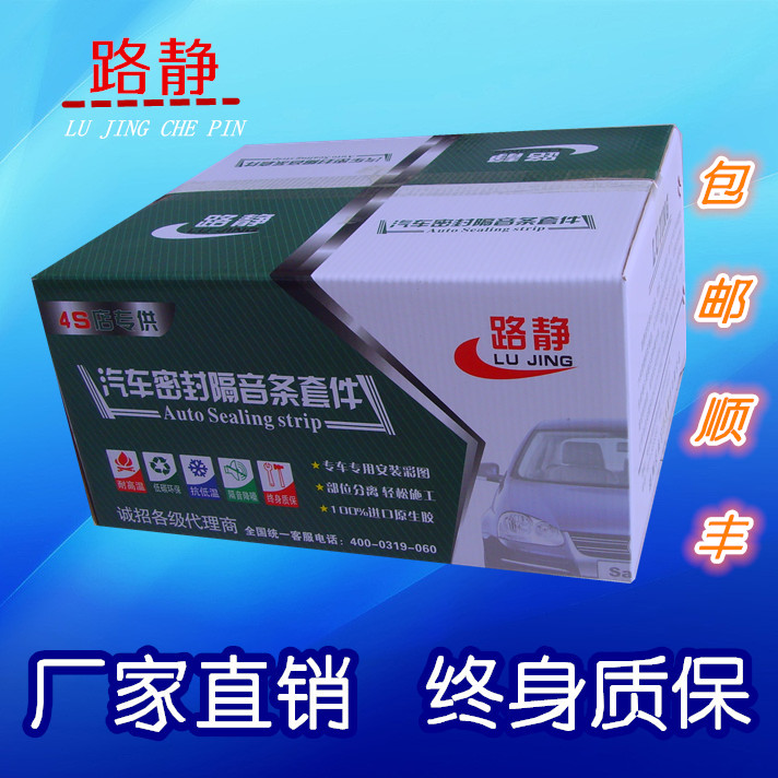 Lu jing A13RS jac and wyatt and wyatt a13 a30 with wyatt and wyatt rs soundproof seal strip the whole car fluorine silicone rubber