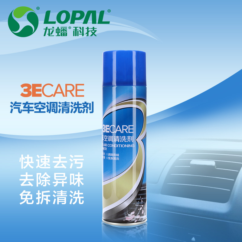 Lung poon 3 ecare rapid decontamination to remove the smell of automotive air conditioning cleaning agent to avoid demolition cleaning