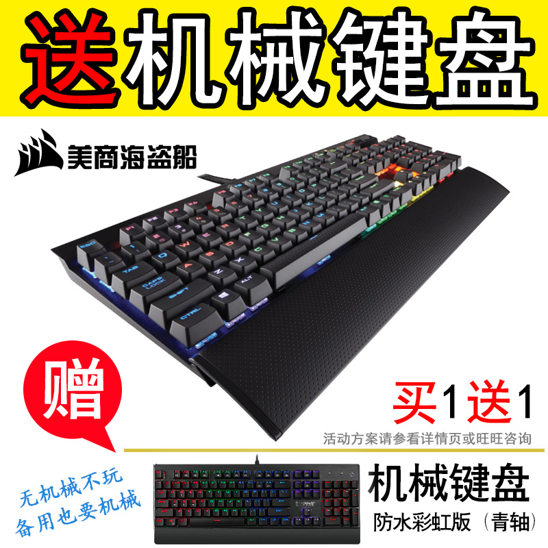 Lux new pirate ship k70 rgb red green axis axis tea axis mechanical keyboard cherry axis esports game