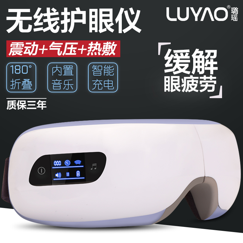 Luyao wireless eye instrument eye massager relieve eye fatigue goggles eye protection device eye massager instrument