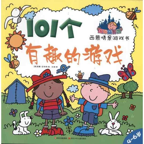 Lynx authentic 101 a fun games selling books of genuine intellectual development of children's books