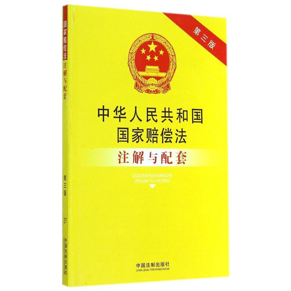 Lynx genuine spot/people's republic of china people's republic of china on state compensation law and supporting notes (37) (third Version)/state council legislative affairs office series/laws and regulations/china legal publishing house/new china bestseller chart Books