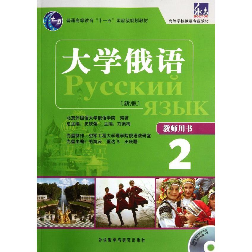 Lynx genuine spot/russian eastern university (new version) (2) (teacher) xinhua bookstore selling Books/in the russian bilingual [dvd cd 1 zhang] foreign language teaching and research press/liu Su mei encoding forward/978751