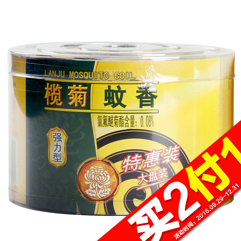 [Lynx supermarket] lam ju mosquito tape strong pepellent 36 single tray containing black mosquito mosquito incense coil holder
