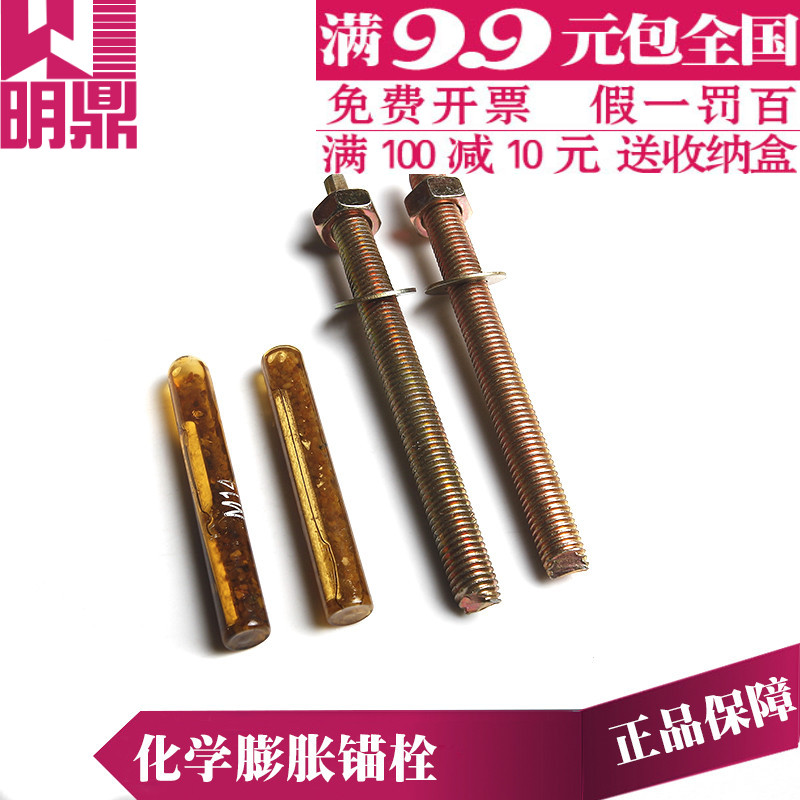 M10-m20/chemical anchor/chemical expansion/chemical bolts/screws/chemical expansion bolts
