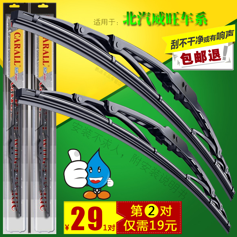 M30d beiqi wei wang 306 dedicated to carl bone wiper 307 m30 m20 front and rear wiper blade wipers