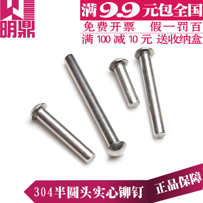 M5/304 stainless steel solid round head rivets/rivet head pan head/round head rivets/gb 867