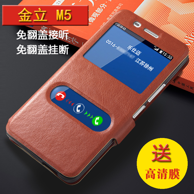 M5 m5 m5 phone shell mobile phone sets gionee gionee gionee shell thin clamshell protective holster g