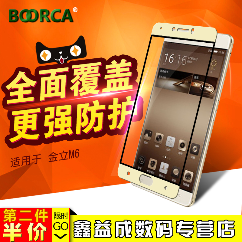 M6 m6 plus toughened glass membrane film gionee gionee phone protective film GN8003/GN8002S screen glass membrane