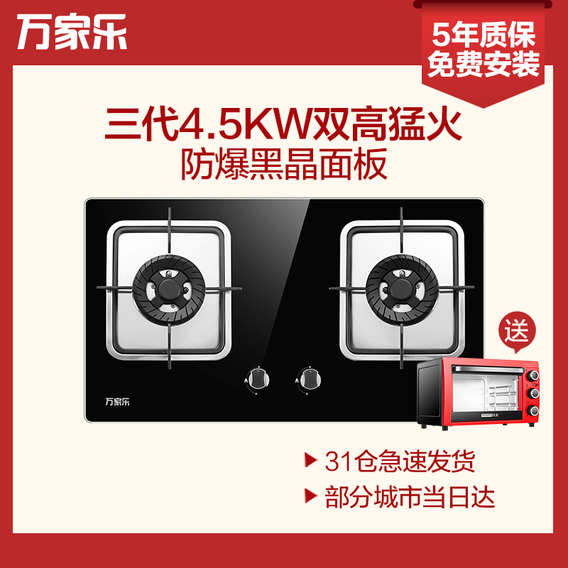 Macro/macro dqz01b embedded gas stove gas stove double stove gas stove gas stove gas stove gas stove embedded dual station
