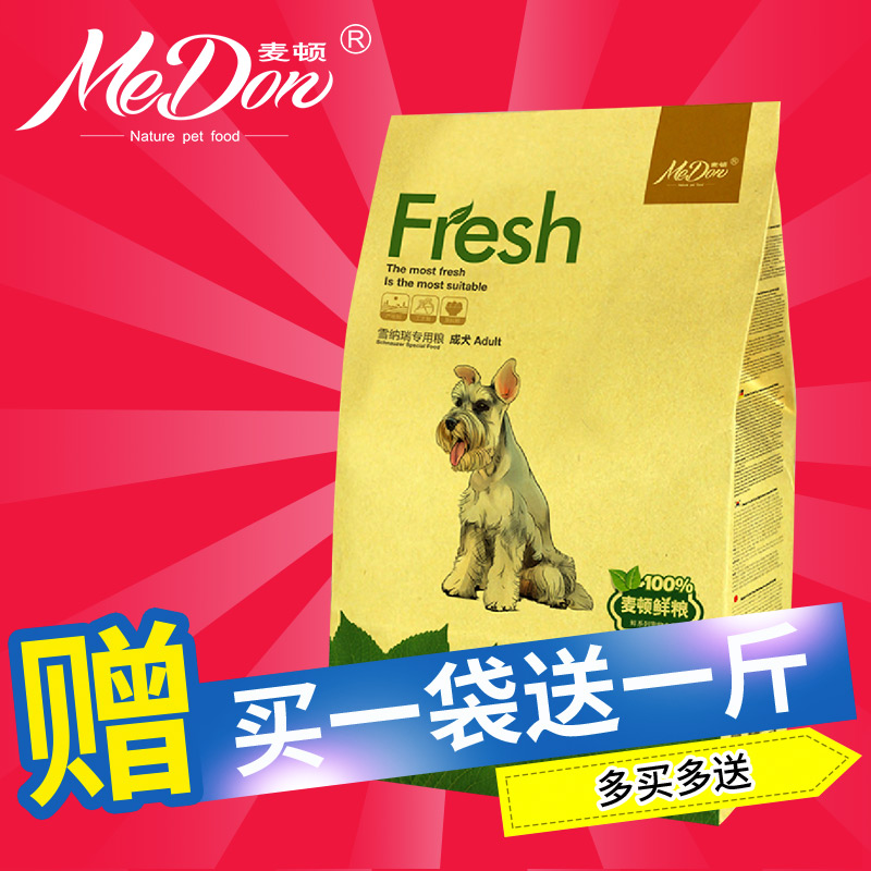 Madden adult dog food schnauzer dedicated adult dog food natural dog food for small and fresh food 1. 5kg of dog food 25 provinces shipping