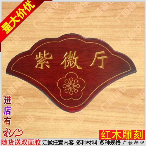Made imitation mahogany carving doorplates rooms haopai restaurant teahouse box house hotel room house production